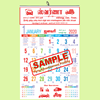 Monthly Calendar Single Colour Party Advertisement Printing