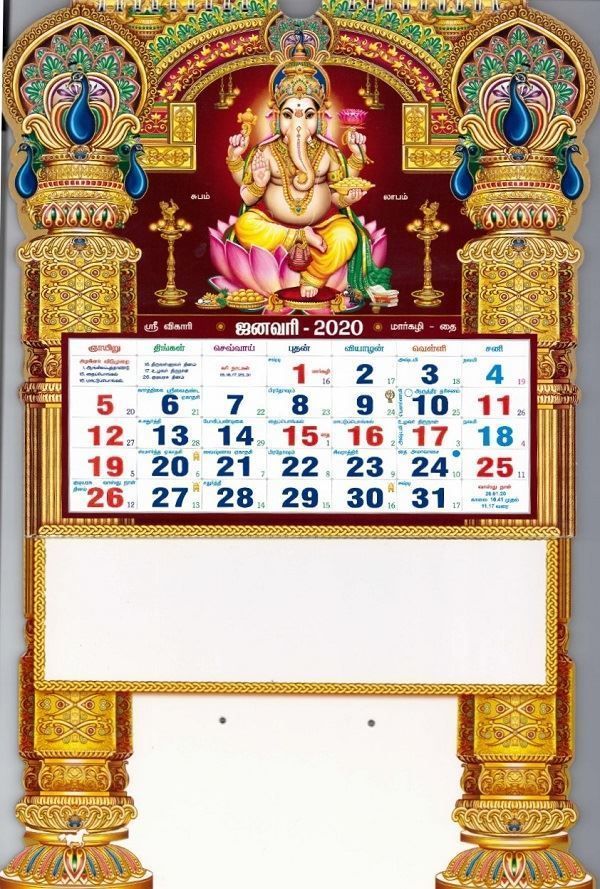 Special Daily + Monthly Calendar