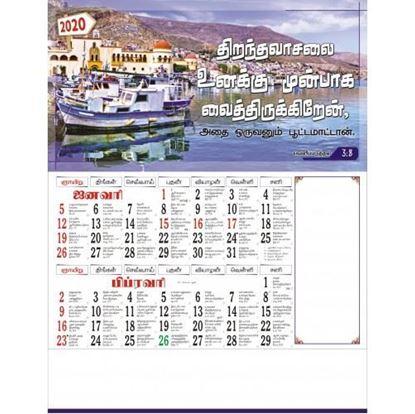 C1002 Tamil Christian Calendars 2020 online printing