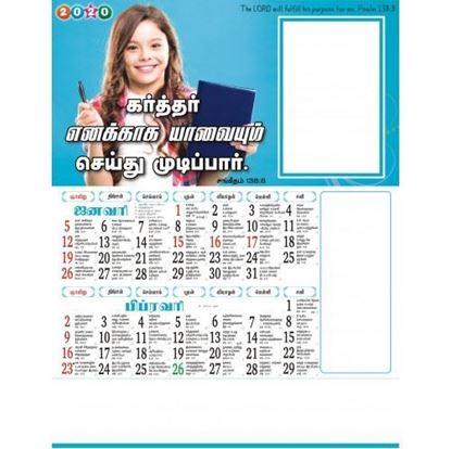 C1003 Tamil Christian Calendars 2020 online printing