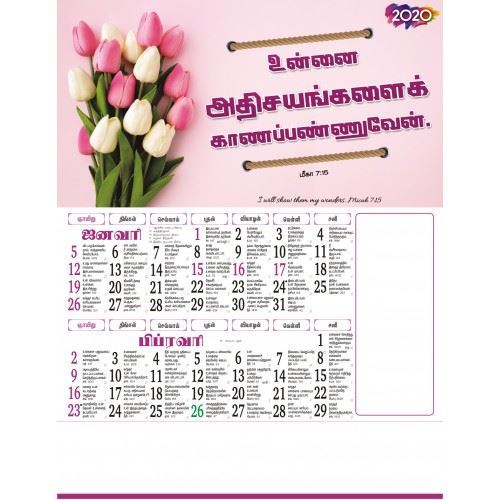 C1004 Tamil Christian Calendars 2020 online printing