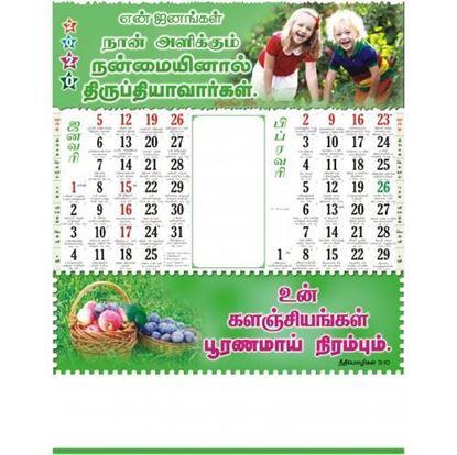 C1008 Tamil Christian Calendars 2020 online printing