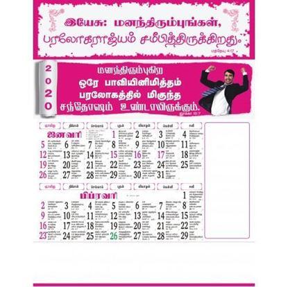 C1009 Tamil Christian Calendars 2020 online printing