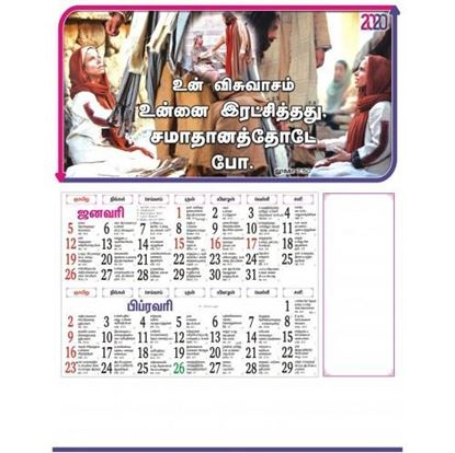C1010 Tamil Christian Calendars 2020 online printing
