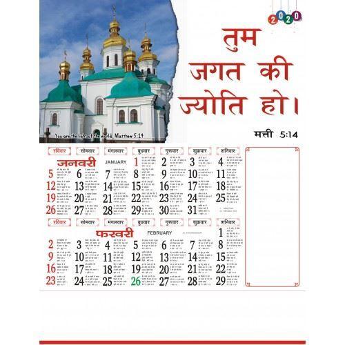 C1016 Hindi Christian Calendars 2020 online printing
