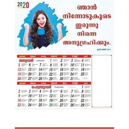 C1017  Malayalam Christian Calendars 2020 online printing