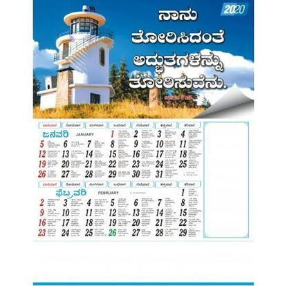 C1019 Kanadam Christian Calendars 2020 online printing