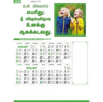 C1020 Tamil Christian Calendars 2020 online printing