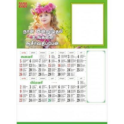 C1023 Tamil Christian Calendars 2020 online printing