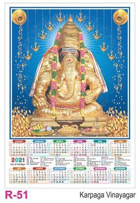 R51 Karpaga Vinayagar Plastic Calendar  Print 2021