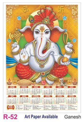 R52 Ganesh Plastic Calendar  Print 2021