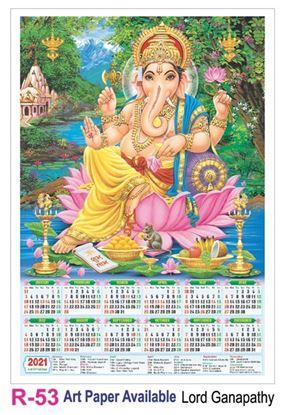 R53 Lord Ganapathy Plastic Calendar Print 2021