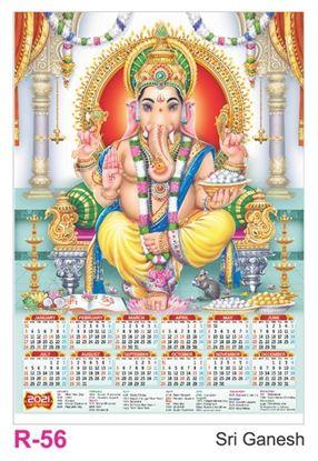 R56 Sri Ganesh Plastic Calendar Print 2021