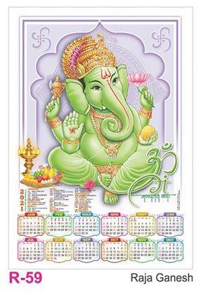 R59 Raja Ganesh Plastic Calendar Print 2021