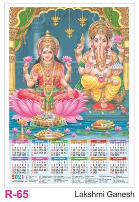 R65 Lakshmi Ganesh Plastic Calendar Print 2021