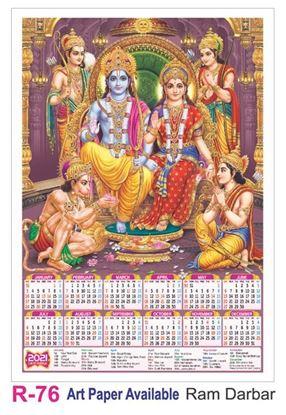R76 Ram Darbar Plastic Calendar Print 2021