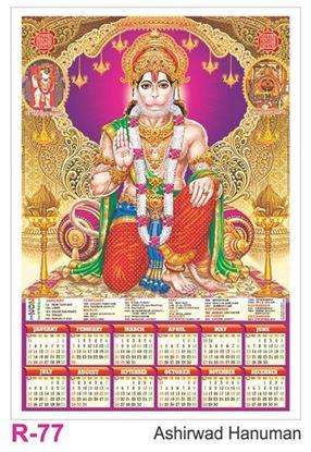 R77 Ashirwad Hanuman Plastic Calendar Print 2021