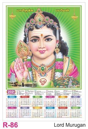 R86 Lord Murugan Plastic Calendar Print 2021