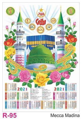 R95 Mecca Madina Plastic Calendar Print 2021