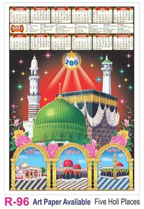 R96 Five Holi Places Plastic Calendar Print 2021