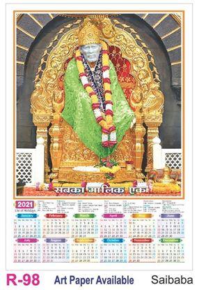 R98 Saibaba Plastic Calendar Print 2021