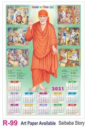 R99 Saibaba  Plastic Calendar Print 2021