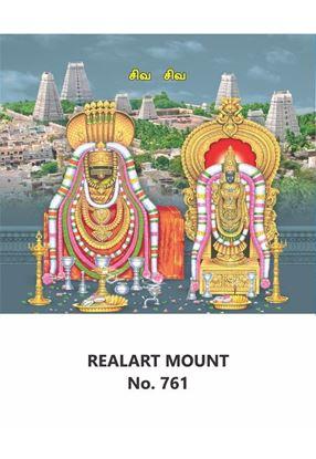 R761 Lord balaji Daily Calendar Printing 2021