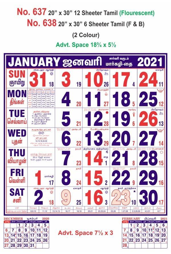 R637 Tamil (Flouresent)  Monthly Calendar Print 2021