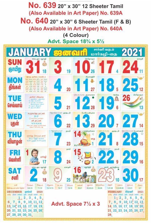 R639 Tamil Monthly Calendar Print 2021