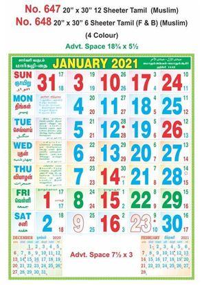 R647 Tamil (Muslim) Monthly Calendar Print 2021