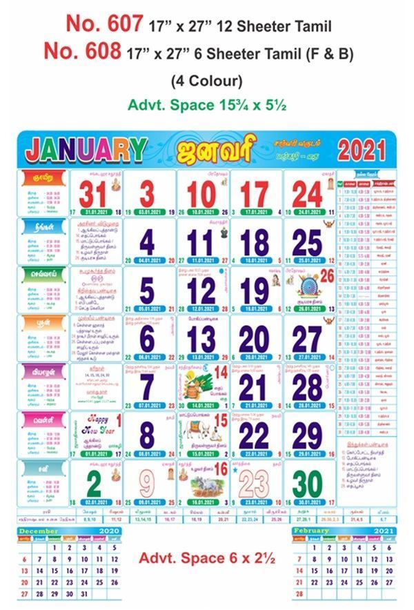 "R607 Tamil - 17x27"" 12 Sheeter Monthly Calendar Printing ..."