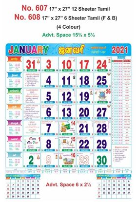 R607 Tamil Monthly Calendar Print 2021
