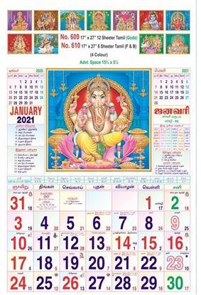 R609 Tamil (Gods)  Monthly Calendar Print 2021