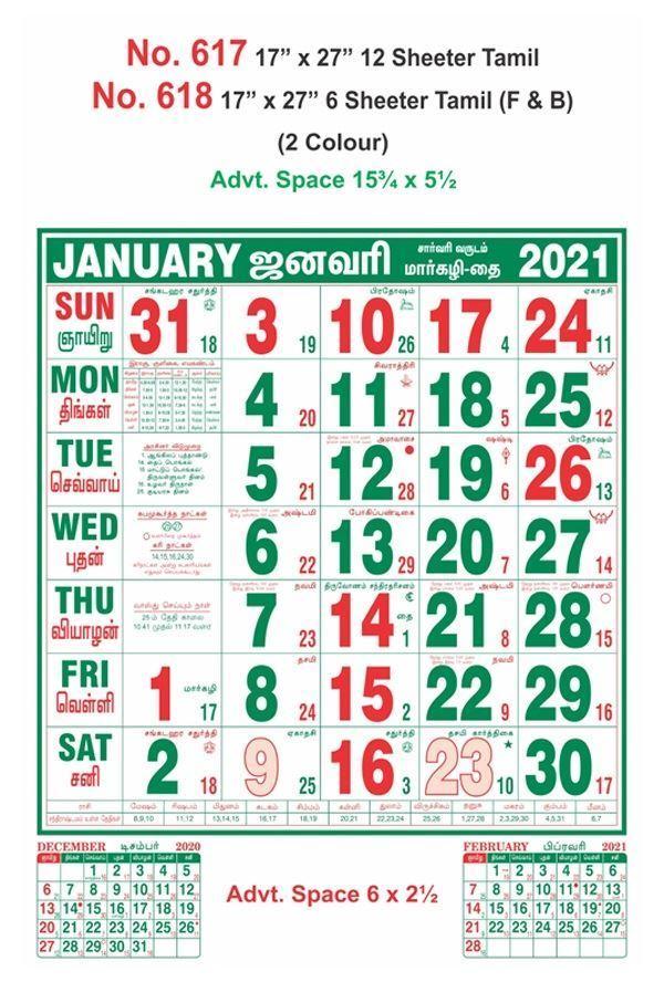 R617 Tamil Monthly Calendar Print 2021