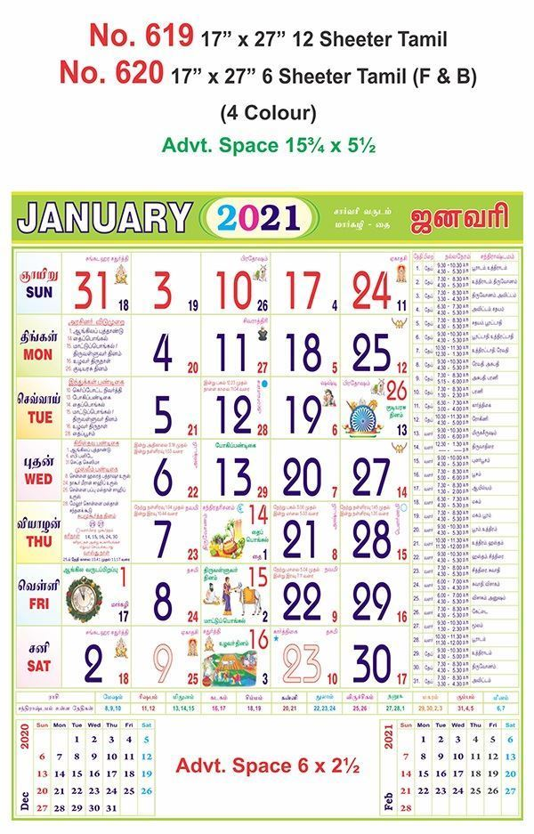 R619 Tamil Monthly Calendar Print 2021