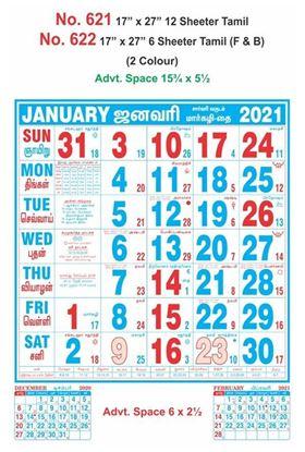 R621 Tamil Monthly Calendar Print 2021