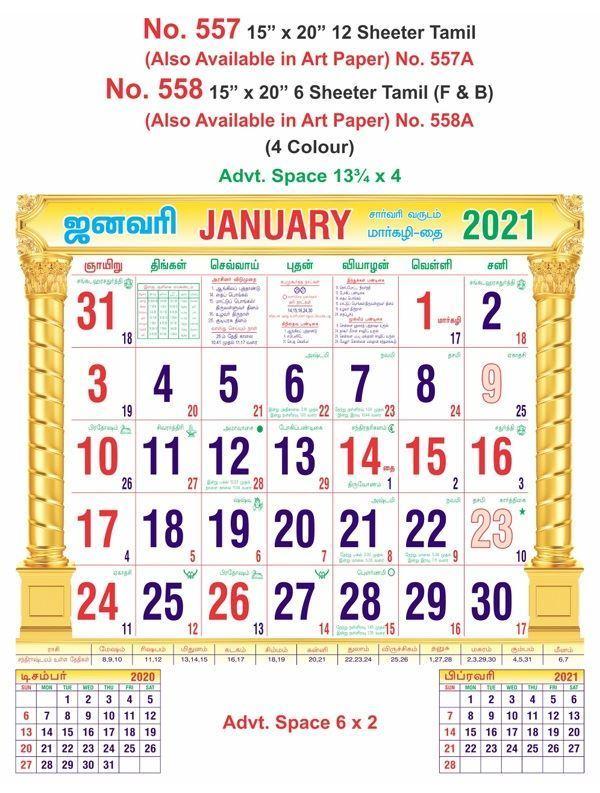 R557 Tamil Monthly Calendar Print 2021