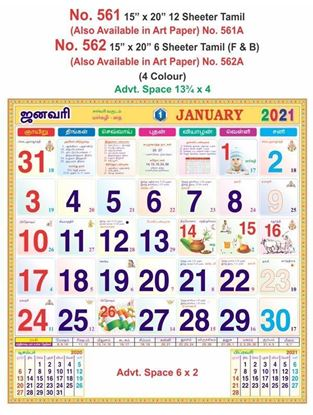 R561 Tamil  Monthly Calendar Print 2021