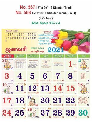 R567 Tamil  Monthly Calendar Print 2021