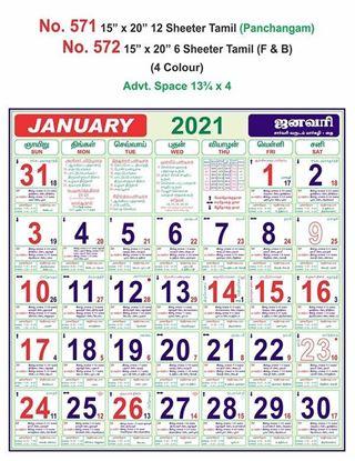 R571 Tamil (Panchangam) Monthly Calendar Print 2021