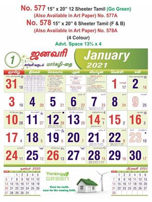 R577 Tamil (Go Green) Monthly Calendar Print 2021