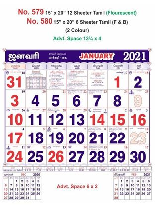 R579 Tamil (Flourescent) Monthly Calendar Print 2021