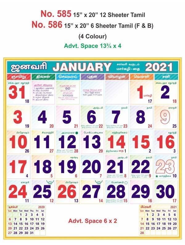 R585 Tamil Monthly Calendar Print 2021