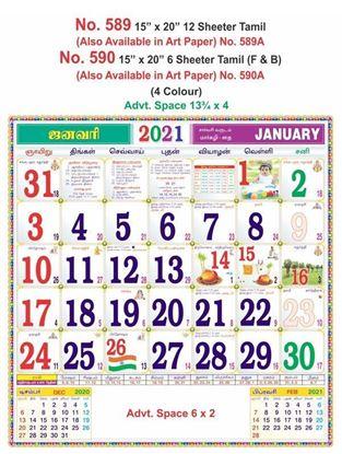 R589 Tamil Monthly Calendar Print 2021