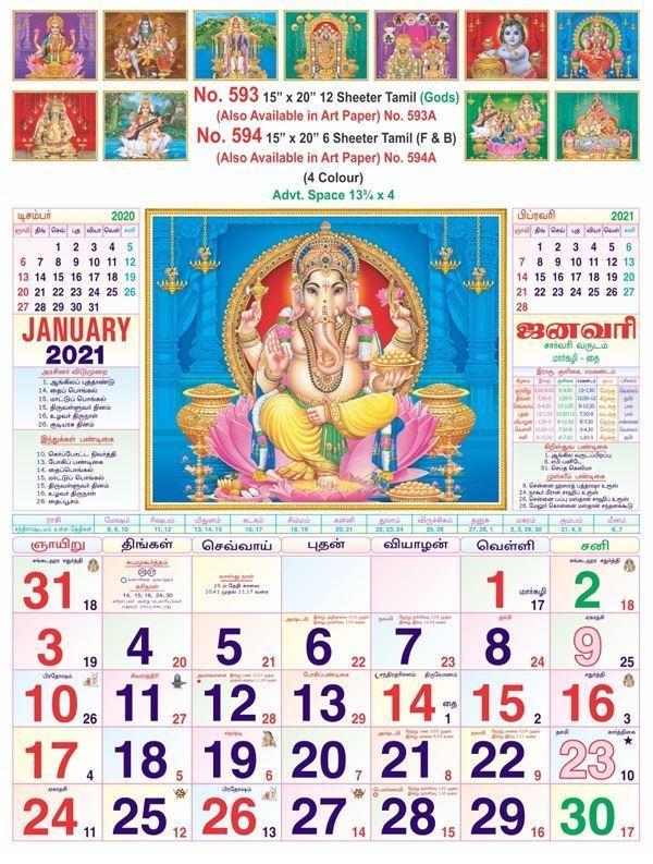 "R593 Tamil (Gods) - 15x20"" 12 Sheeter Monthly Calendar ..."