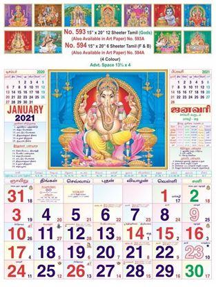 R593 Tamil (Gods) Monthly Calendar Print 2021
