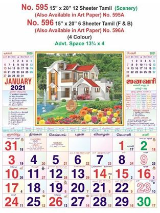 R595 Tamil (Scenery) Monthly Calendar Print 2021