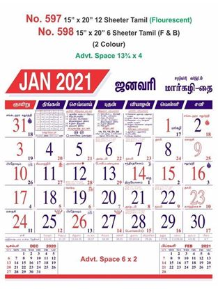 R597 Tamil (Flourescent) Monthly Calendar Print 2021