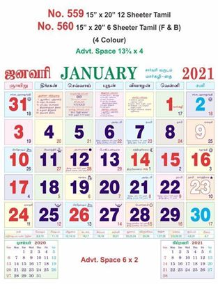 R560 Tamil (F&B) Monthly Calendar Print 2021