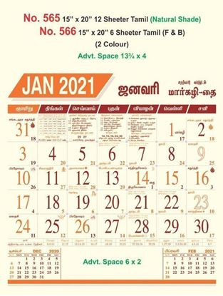 R566 Tamil (Natural Shade) (F&B) Monthly Calendar Print 2021